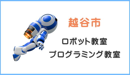 【越谷市】ロボット教室プログラミング教室一覧。実際にいってきたので口コミします。
