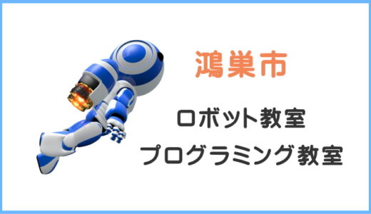 【鴻巣】ロボット教室プログラミング教室。実際にいってきたので口コミします。