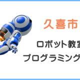 久喜市の子供ロボット教室プログラミング教室