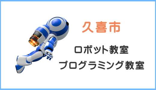 【久喜】ロボット教室プログラミング教室。実際にいってきたので口コミします。