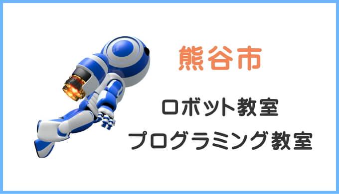 熊谷市の子供ロボット教室プログラミング教室