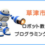 草津市の子供ロボット教室プログラミング教室