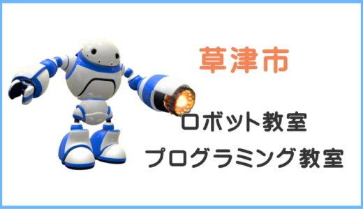 【草津】ロボット教室プログラミング教室。実際にいってきたので口コミします。