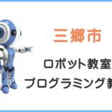 三郷市の子供ロボット教室プログラミング教室