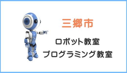 【三郷】ロボット教室プログラミング教室一覧。写真付き体験授業レポート