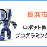 長浜市の子供ロボット教室プログラミング教室