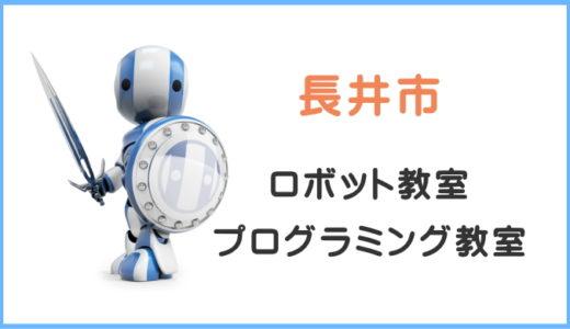 【長井】ロボット教室プログラミング教室一覧。写真つき体験授業の口コミ評判。
