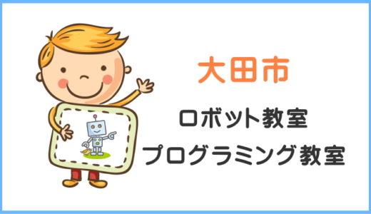 【大田】ロボット教室プログラミング教室一覧。実際にいってきたので口コミします