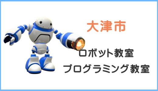 【大津】ロボット教室プログラミング教室。写真つき体験授業の口コミ評判。