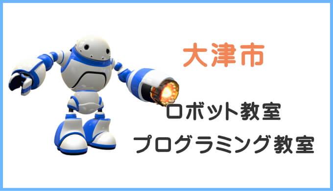 大津市の子供ロボット教室プログラミング教室