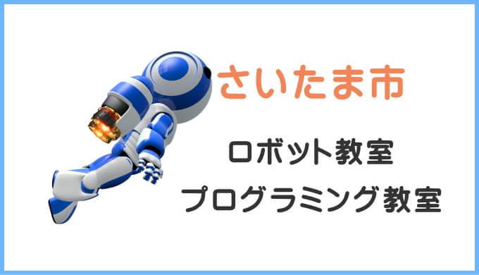 さいたま市の子供ロボット教室プログラミング教室