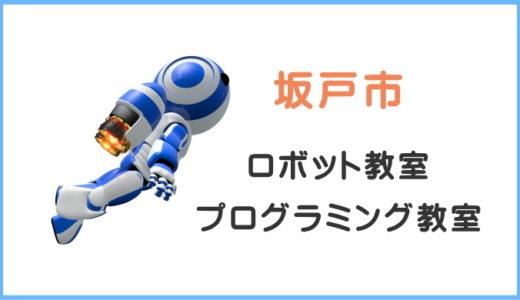 【坂戸】ロボット教室プログラミング教室6校。実際にいってきたので口コミします。