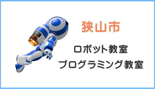 【狭山市・入間市】ロボット教室プログラミング教室。実際にいってきたので口コミします。