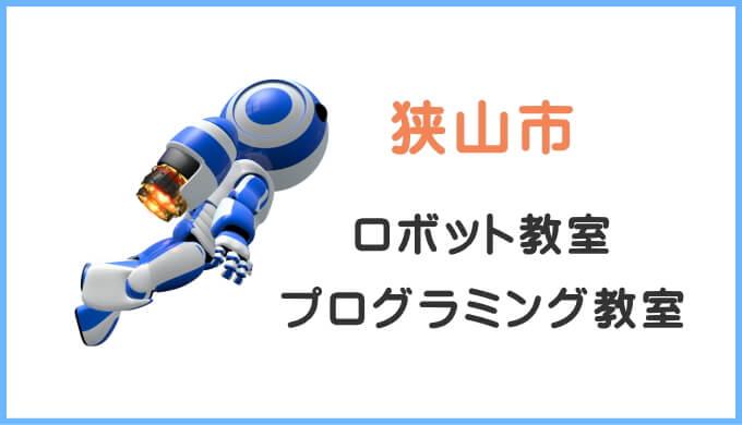 狭山市の子供ロボット教室プログラミング教室