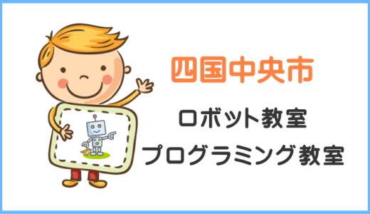 【四国中央】ロボット教室プログラミング教室。写真つき体験授業の口コミ評判。