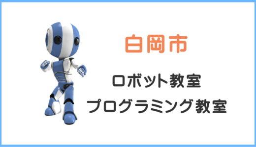 【白岡】ロボット教室プログラミング教室4校。実際にいってきたので口コミします。