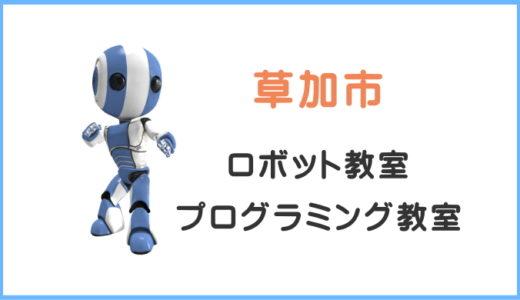 【草加市】ロボット教室プログラミング教室一覧。写真付き体験授業レポート