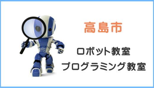 【高島】ロボット教室プログラミング教室。写真つき体験授業の口コミ評判。