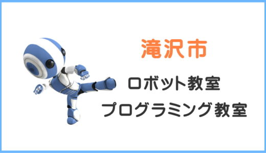 【滝沢】ロボット教室プログラミング教室。実際にいってきたので口コミします。
