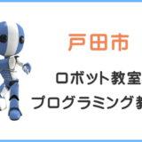 戸田市の子供ロボット教室プログラミング教室