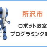 所沢市の子供ロボット教室プログラミング教室