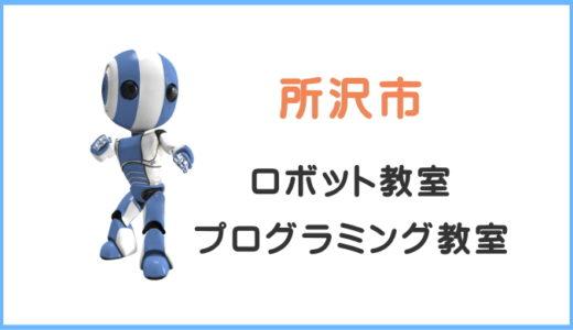 【体験レビュー】所沢のロボット教室プログラミング教室一覧。