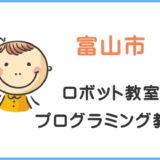 富山市の子供ロボット教室プログラミング教室