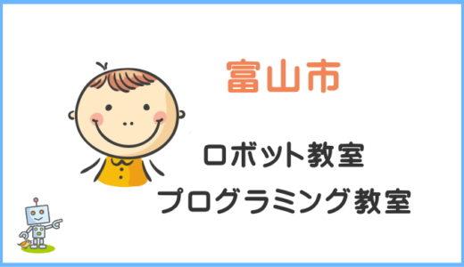 【富山】ロボット教室プログラミング教室。小学生ママの体験レポート。