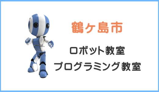 【鶴ヶ島】ロボット教室プログラミング教室。写真つき体験授業の口コミ評判。