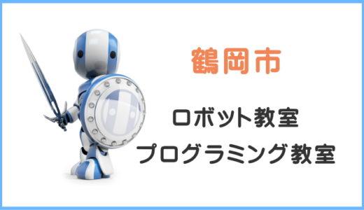 【鶴岡】ロボット教室プログラミング教室。写真つき体験授業の口コミ評判。