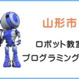 【山形】プログラミング教室ロボット教室。実際にいってきたので口コミします。