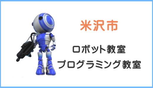 【米沢】ロボット教室プログラミング教室。写真つき体験授業の口コミ評判。