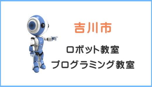 【吉川】ロボット教室プログラミング教室。実際にいってきたので口コミします。