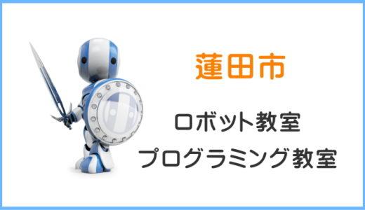 【蓮田】ロボット教室プログラミング教室。実際にいってきたので口コミします