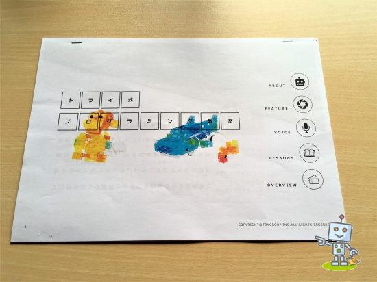 トライ式プログラミング教室のテキスト