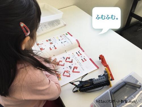 のびーるハンドのテキストを読む小学1年生