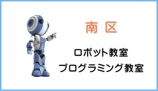 【南区】ロボット教室プログラミング教室7校。実際にいってきたので口コミします。