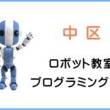 横浜市中区のロボット教室プログラミング教室の口コミ評判