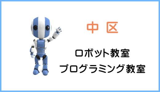 【中区・桜木町】ロボット教室プログラミング教室11校。体験レビューと月謝の比較