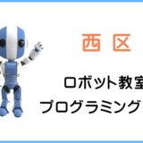 横浜市西区のロボット教室プログラミング教室の口コミ評判
