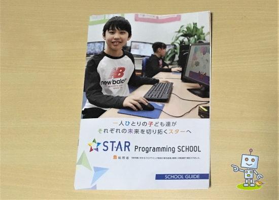 小学生ロボットプログラミング教室・スタープログラミングスクールのテキスト