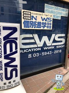 学習塾NEWS板橋校