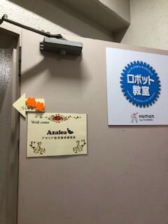 西池袋アゼリア幼児教育研究所