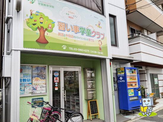 東京都北区ヒューマンアカデミーロボット教室十条教室の外観