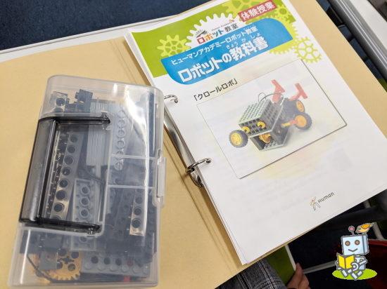 北区十条のヒューマンアカデミーロボット教室の体験授業で使ったテキスト
