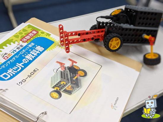小学生でもロボットを作れた