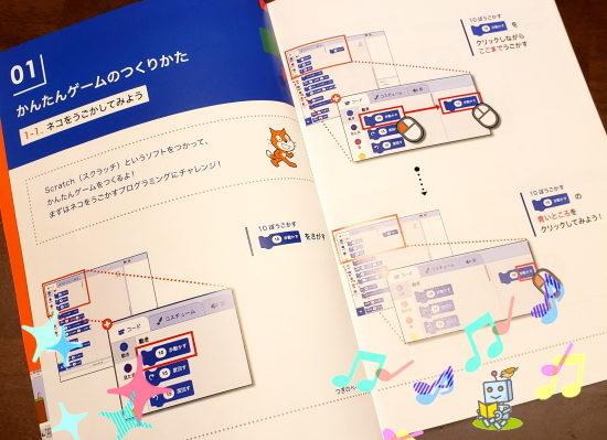 大田区蒲田駅近くにある「リタリコワンダー」プログラミングコースのテキスト
