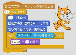 スクラッチScratchの画面。猫のキャラクターを動かします。