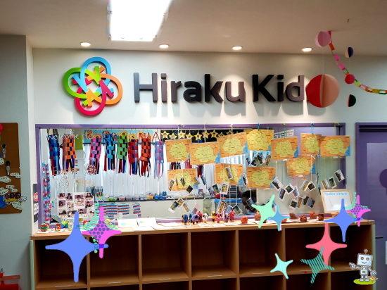 ヒューマンアカデミーロボット教室の大井町駅前校の様子
