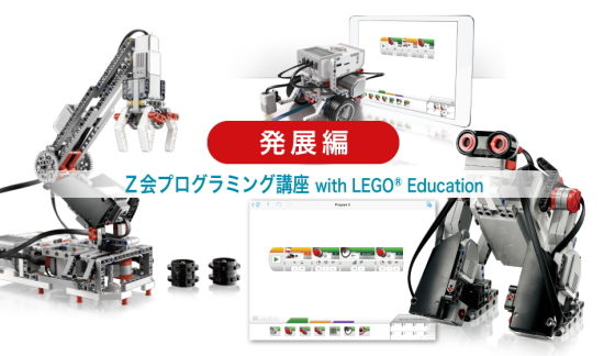 Z会 ロボットの通信教育 小学生高学年向け